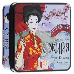 Окийя (Okiya)