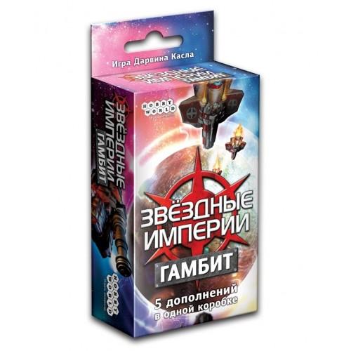 Звёздные империи  Гамбит (дополнение)