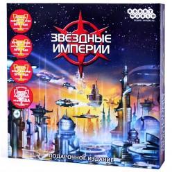 Звездные империи  (Подарочное издание)