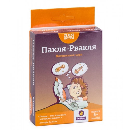 Пакля - Рвакля