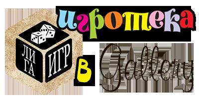"""Серия Бесплатных игротек """"Лиги Игр"""". Для Всех!"""