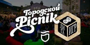 Городской Пикник с Лигой Игр 21-22 Апреля. Бесплатная Игротека!