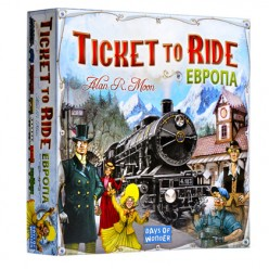 Билет на Поезд: Европа (Ticket to Ride)