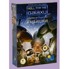 Кубарем по галактике. Амбиции (Roll for the Galaxy: Ambition)