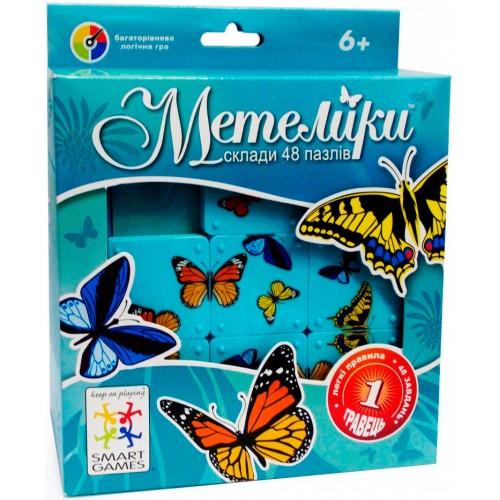 Бабочки (Butterflies)