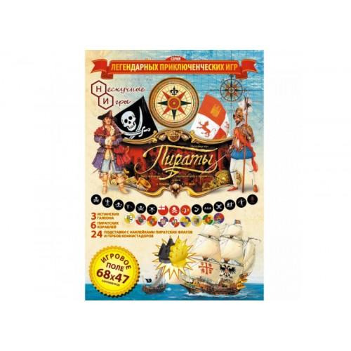 Пираты Голицына (на основе игры 1934 г.)