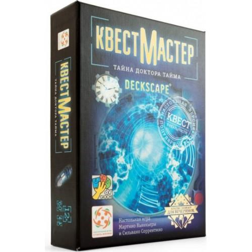 КвестМастер (Deckscape: Test Time)