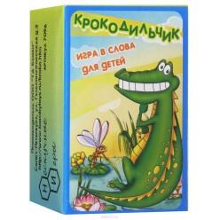 Крокодильчик (игра в слова для детей)