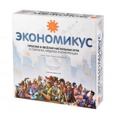 Экономикус (Economicus)