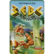 Зевс на каникулах (Zeus on the Loose)