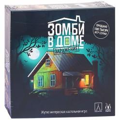 Зомби в доме Заражение
