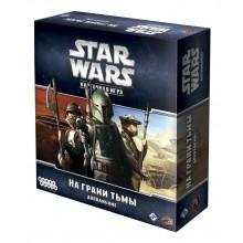 Звёздные Войны Star Wars Карточная игра. На грани тьмы