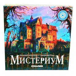 Мистериум (Mysterium)
