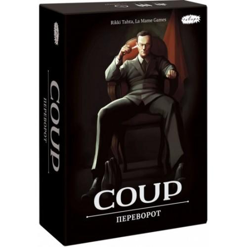 Переворот (Coup)