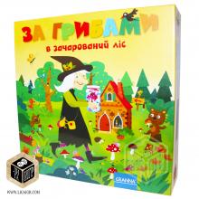 За грибами в волшебный лес