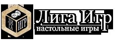 Лига Игр. Настольные Игры Купить в Украине